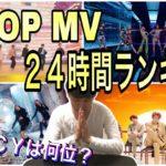 👑 K-POP MV 24時間ランキング👑 「 新曲 FANCYは何位?」【 TWICE.BLACKPINK.BTS】