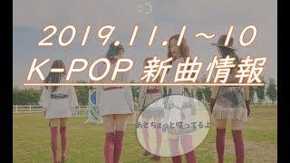 【K-POP新譜情報】2019.11.01~10【新曲紹介Radio】