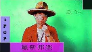 J POP メドレー 音楽 ランキング 邦楽 最新 2019年ヒット曲 (ベストソング 2019)【作業用BGM 邦楽】