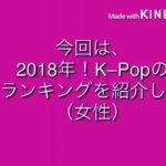 【K-POP】2018 最新ランキング