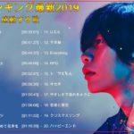 メドレー 邦楽 JPOP ランキング 最新 2019 人気曲感動する歌(ベストソング 2019 – 2020)