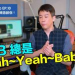 【DT in the Studio】Ep.10 :想唱好 R&B?陶喆來告訴你