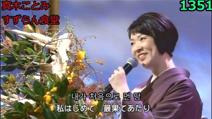 演歌・歌謡曲・チャンネル ・232・한국어 자막