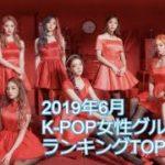 2019年6月K-POP女性グループ曲ランキングTOP20