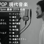 J-POP メドレー 最新 2019 名曲🎵2018 2019年ヒット曲 名曲 🎵【作業用BGM 邦楽】