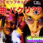 最新 似てる曲 サンプリング 元ネタ集!!ヒップホップ 日本語ラップ J-POP アニメソング アイドル 音楽の歴史