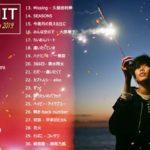 JPOP 最新曲ランキング 邦楽 2019ヒットチャート 新曲 メドレー作業用BGM】 8 人気の曲2019