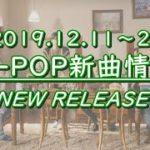 【K-POP New Release(新譜情報)】2019.12.11~20【新曲】