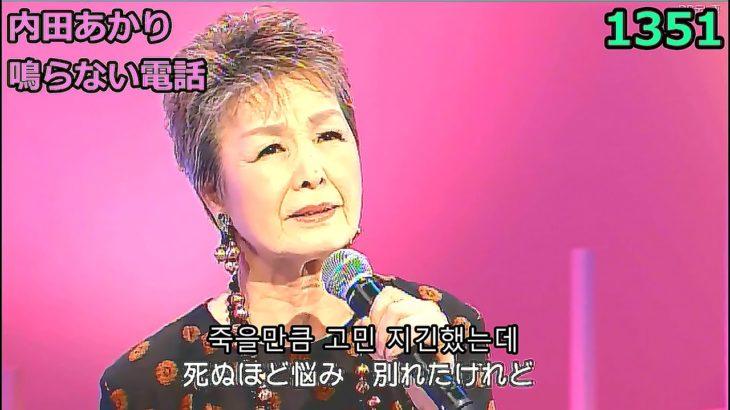 演歌・歌謡曲・チャンネル ・237・한국어 자막