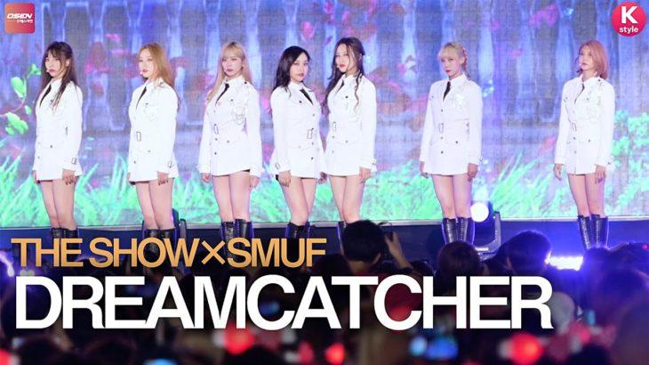 DREAMCATCHERが最新曲「Deja Vu」を披露!「THE SHOW×SMUF」の模様をお届け!