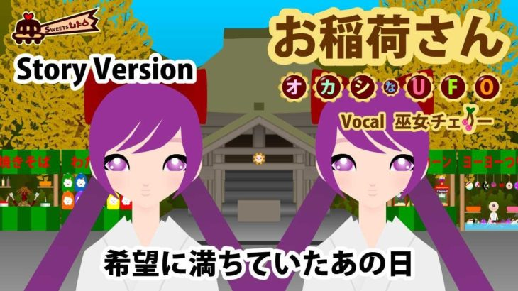 【和風曲】★アニメソング★稲荷神社の双子のアイドル/普段はギャルお仕事は巫女