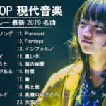 J-POP メドレー 最新 2019 名曲🎶2018 2019年ヒット曲 名曲 🎶【作業用BGM 邦楽】