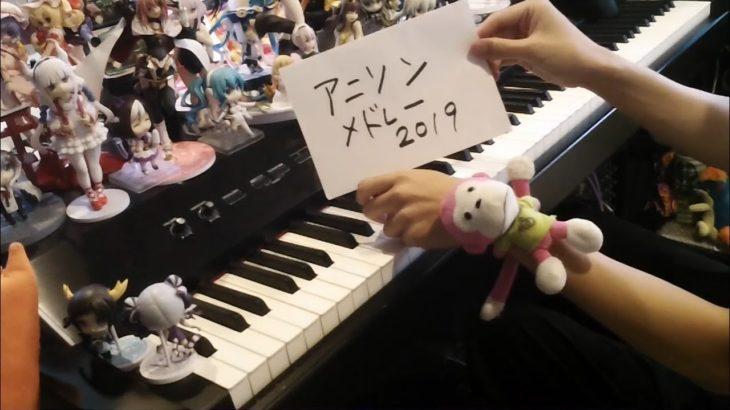 【ピアノ】アニソン133曲をメドレーにして弾いてみた(133 Anime songs Medley)
