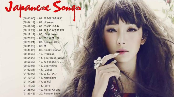 邦楽 J-POP Jポップ ランキング 最新 名曲 メドレー2020 2019 2018 2017 2016 ♫♥♫ベスト・オブ・日本の歌