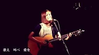花房 真優 #87MY 2019 10月25日初披露最新曲「歌え 叫べ 愛を」