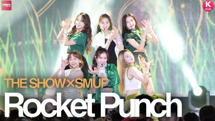 Rocket Punchが最新曲「BIM BAM BUM」を披露!「THE SHOW×SMUF」の模様をお届け!