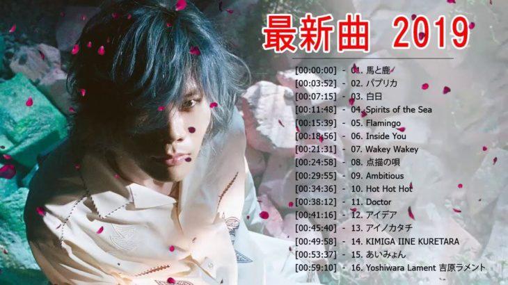 JPOP 最新曲ランキング 邦楽 2019ヒットチャート 新曲 メドレー【作業用BGM】 Vol 01