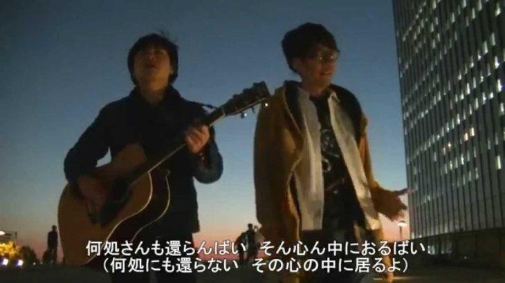 【最新曲】コブクロのTwilightを熊本弁で歌ってみた!