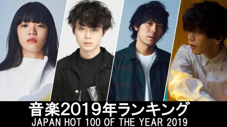 邦楽ランキング2019年 || 最新邦楽 ヒット チャート 2019 || Billboard JAPAN HOT 100 of the Year 2019 || Top MV Jpop 2019