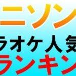 アニソン(アニメソング) カラオケ人気曲2014 ランキング