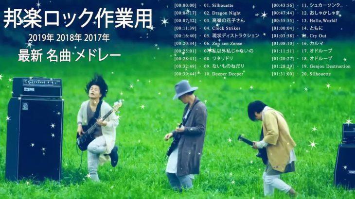 【300曲】邦楽ロック 作業用 2019年 2018年 2017年 最新 名曲 メドレー