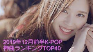 2019年12月前半K-POP神曲ランキングTOP40