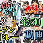 【全50曲/動画付】究極のアニソンメドレー50【★9/TJAPlayer3】