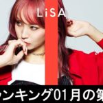 邦楽ランキング2020年01月の第03週 – 最新邦楽 ヒット チャート 2020 – Top MV Jpop 2020