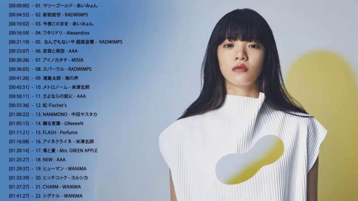J-POP メドレー 最新 2019 名曲。2018 2019年ヒット曲 名曲 【作業用BGM 邦楽】