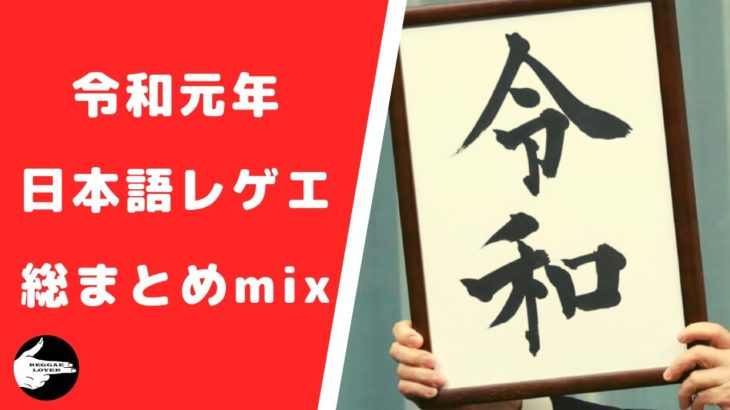 ★2019年 日本語レゲエまとめ 50曲ノンストップmix !!★