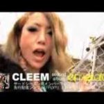 「明日を歩む勇気になります様に」CLEEM最新曲【ONE4U】MVフル(期間限定)