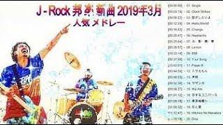J Rock Jポップ 邦楽 新曲 2019年3月 人気 メドレー _ 邦楽ロック 20曲 名曲 最新 メドレー 作業用   J Rock J Pop メドレー