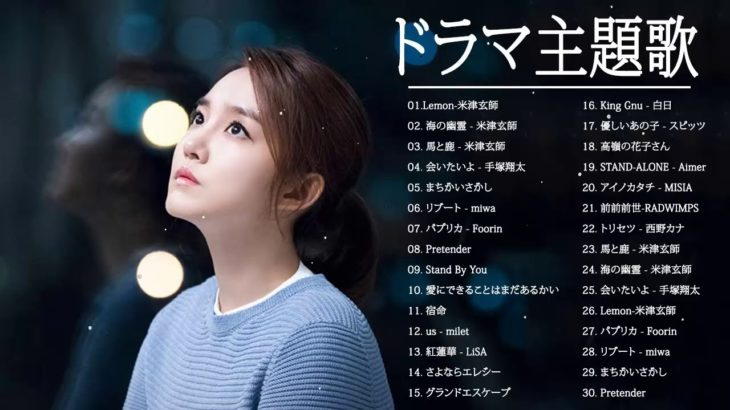 ドラマ主題歌 2020 最新 挿入歌 邦楽 メドレー ♥♥♥ 名曲J POPメドレー 日本の最高の歌メドレー  Vol.1