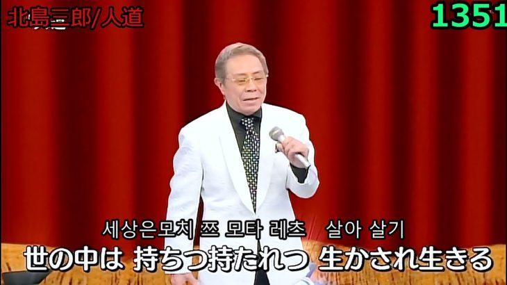 演歌・歌謡曲・チャンネル・291・한국어 자막