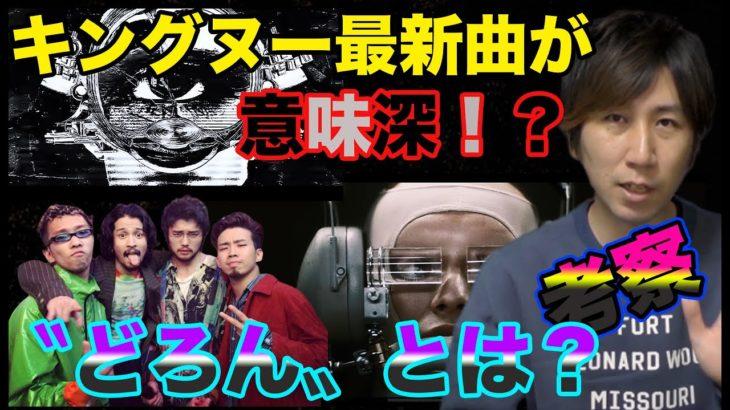 【番外編】King Gnu(キングヌー)最新曲のどろんが意味深!?メッセージ考察!