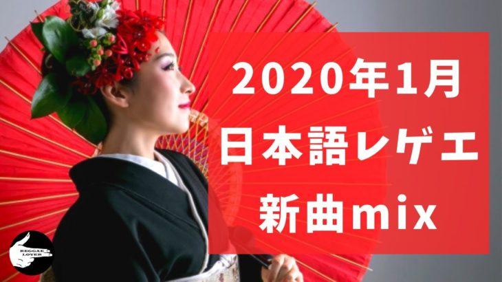 2020年1月 日本語レゲエ新曲メドレー! J-REXXX & CHOZEN LEE,  RED SPIDER & NATURAL WEAPON…and more🔥 #レゲラバチャンネル