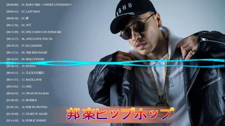 邦楽ヒップホップ ★★ Japanese Hip-Hop & Rap ★★ 日本語ラップ 2020 (ベストソング)  ★★ 日本語ラップ – ひっぷほっぷ 2020