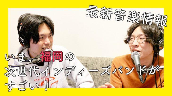 【ラジオ】いま、福岡の若手インディーズバンドがすごい!福岡の最新音楽事情を紹介!