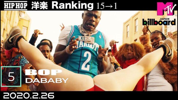 最新 ヒップホップ・ラップ 洋楽 ランキング TOP 15 新曲 人気曲 2020 Hiphop Ranking