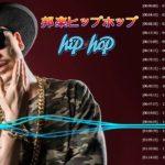 邦楽ヒップホップ2020 ★ 絶対聞くべき日本語ラップ30選  ★ 日本語ラップ名曲
