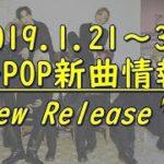 【K-POP新譜情報】2020.1.21~31【新曲紹介Radio】