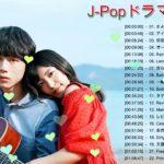 J Pop ドラマ主題歌 2020 ♪ღ♫ドラマ主題歌 2020 最新 挿入歌 邦楽 メドレー Vol.2