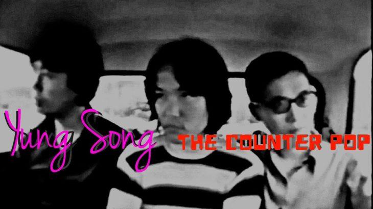 【MV】サイケデリックロック The Counter Pop / ヤングソング