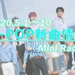 【K-POP 新譜情報】2020.5.1~10【新曲紹介Radio】