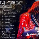 2020 2021 JPOP 最新曲 人気曲 話題曲 注目曲 ベスト ミックスリスト 🌴🍒🌴 Official髭男dism,米津玄師,あいみょん,YOASOBI,King Gnu🍒🍒