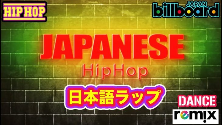 最新 日本語ラップ・ヒップホップ リミックス 人気曲 集めて 元プロダンサーが ダンス 踊ってみた Hiphop Dance Remix