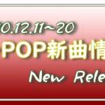 【K-POP 新譜情報】2020.12.11~20【新曲 リリース】New Release