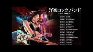 ロックダンス曲 LOCK ღ 洋楽ロック バンド 名曲 最新曲 BGM 定番 メドレー