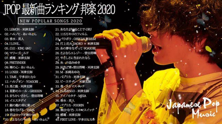 2020-2021 JPOP 最新曲 人気曲 話題曲 注目曲 ベスト ミックスリスト 🍒🍓🍒 Official髭男dism,米津玄師,あいみょん,YOASOBI,King Gnu🍒#9h🍒