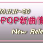 【K-POP 新譜情報】2020.11.11~20【新曲 リリース】New Release